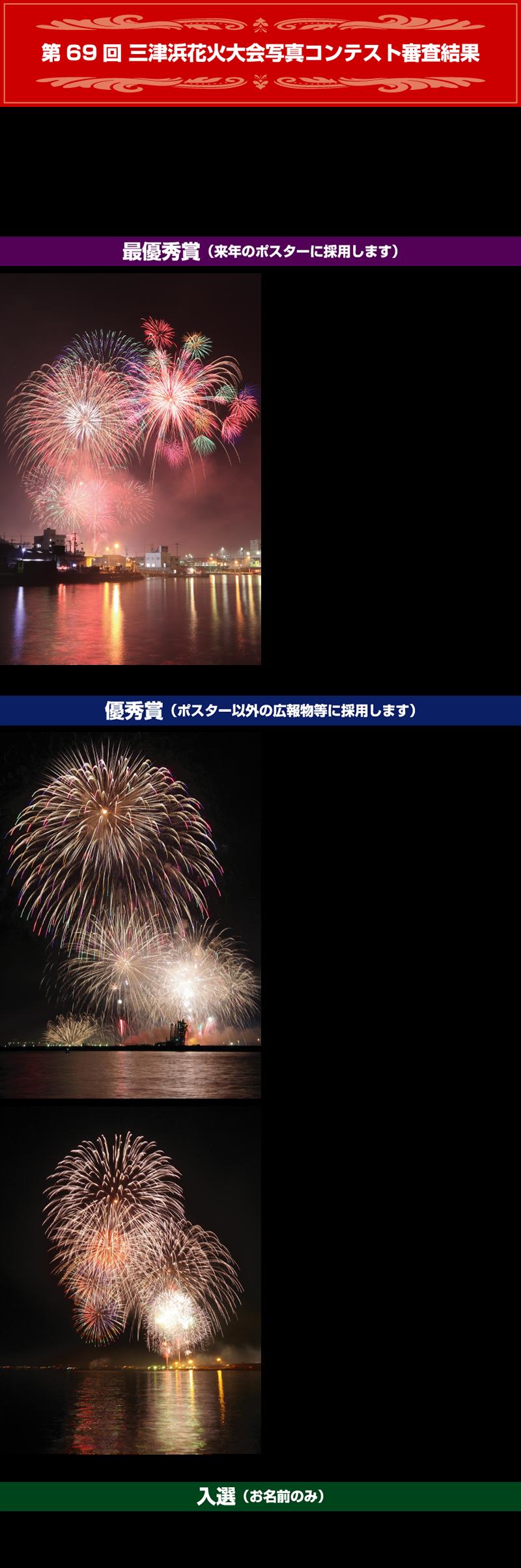 第69回 三津浜花火大会写真コンテスト審査結果